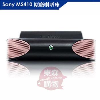 Sony MS410 原廠扣式喇叭座-黑粉(吊卡包裝)