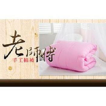 【純天然!台灣製! 老師傅】50年老師傅手工棉被(雙人標準尺寸6X7)