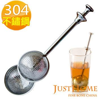 【Just Home】#304不銹鋼圓型濾茶器