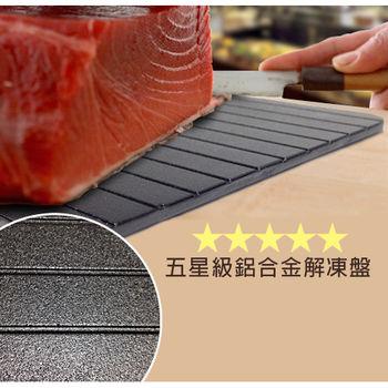 快速解凍盤-廚房好幫手-台灣製造
