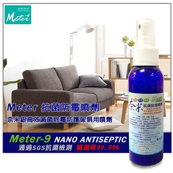 【Meter-9】薰衣草奈米抗菌防霉噴劑100ml