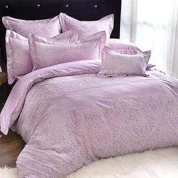 【義大利La Belle】紫蘿米雅 緹花加大四件式被套床包組