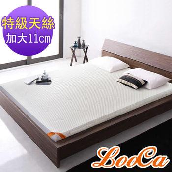 LooCa 特級天絲11cm彈力記憶床墊(加大)