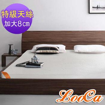 【LooCa】 特級天絲8cm記憶床墊-加大