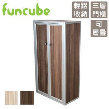 【funcube方塊躲貓】秋妍2號三層門櫃