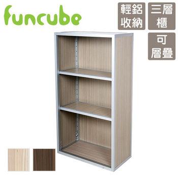 【funcube方塊躲貓】秋妍2號三層櫃