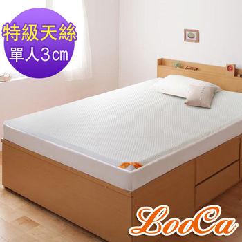 【LooCa】特級天絲3cm全記憶床墊(單人)