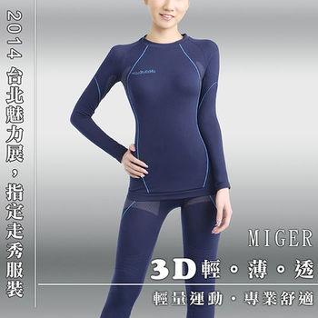 [MIGER密格內衣]YOAMI PRO專業高機能運動組長袖運動套服(上衣+褲子)-藍色