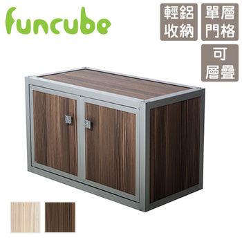 【funcube方塊躲貓】秋妍2號單層門格