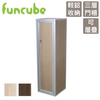 【funcube方塊躲貓】秋妍1號三層門櫃