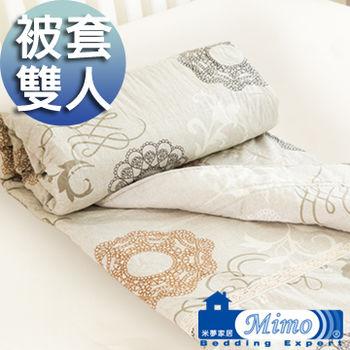 【米夢家居】巴洛克系列台灣製100%精梳純棉兩用鋪棉被套-雙人(2色可選)