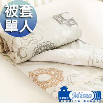 【米夢家居】巴洛克系列台灣製100%精梳純棉兩用鋪棉被套-單人(2色可選)