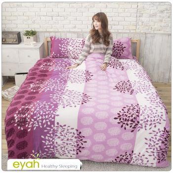 【eyah】繡球花-紫珍珠搖粒絨多用途被套毯雙人加大四件床包組