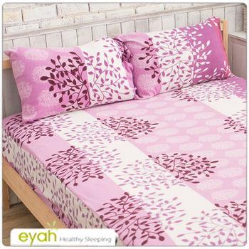 【eyah】繡球花-紫珍珠搖粒絨單人二件式床包+枕套組
