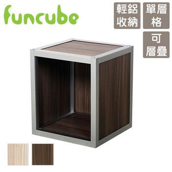 【funcube方塊躲貓】秋妍1號單層格