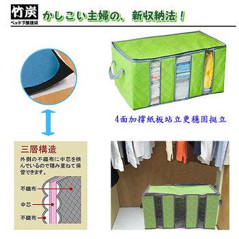 月陽60X35竹炭彩色3格透明視窗衣物收納袋整理箱(C120L)