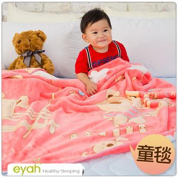 【eyah】口哨小熊-粉 頂級超舒柔雙面雪貂絨童毯/嬰幼兒毯