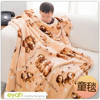 【eyah】狗狗派對 頂級超舒柔雙面雪貂絨童毯/嬰幼兒毯