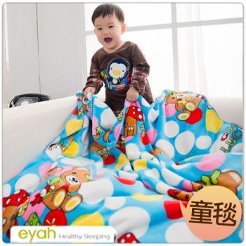 【eyah】繽紛小熊 頂級超舒柔雙面雪貂絨童毯/嬰幼兒毯