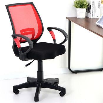 【日本牧野】高機能3D弧型人體工學電腦椅