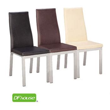 《DFhouse》現代餐椅/洽談椅(3色)