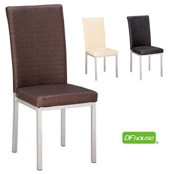 《DFhouse》華麗餐椅/洽談椅(3色)