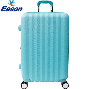 【YC Eason】尊爵頂級ABS硬殼行李箱(24吋-地中海藍)
