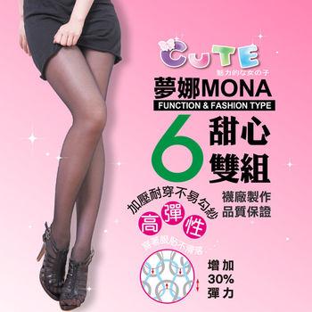 【mona耐勾紗】粉膚彈性時尚褲襪-6雙入(黑色/膚色)
