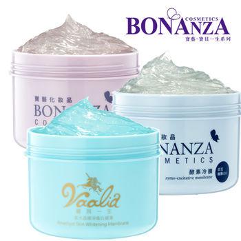 寶藝Bonanza  Q10煥白凍膜組