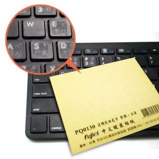 【aibo】PQ0130 鍵盤貼紙大千大易、倉頡加注音符號(霧面透明底白字)