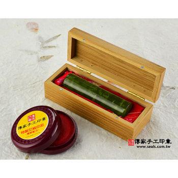 【傳家手工印章】頂級個人印章竹盒(單章,一般型)加寬加厚,天地開合款式