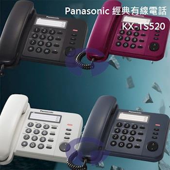 【Panasonic】經典有線電話機 KX-TS520 (4色可選)