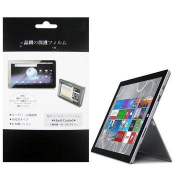 微軟 Microsoft Surface Pro3 平板電腦專用保護貼 量身製作 防刮螢幕保護貼