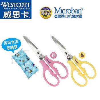 威思卡可拆式兒童安全食物剪刀(粉紅色 黃色)