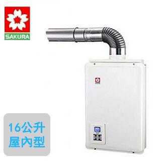 【櫻花SAKURA】H-1680(數位平衡式熱水器16公升)(液化瓦斯)