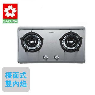 【櫻花SAKURA】G-2720KS雙內焰不銹鋼安全檯面爐(天然瓦斯)