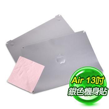 Macbook Air系列 13吋 銀色機身保護貼