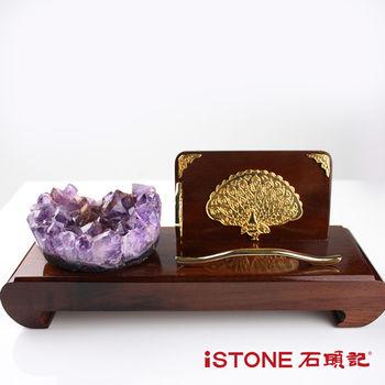石頭記 紫享耀晶彩-名片/ 手機/ 文鎮 萬用座