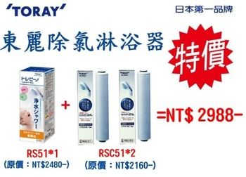 TORAY東麗 除氯淋浴器 RS51 + RSC51(濾心) 超值組