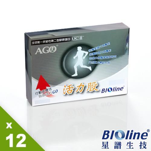 【BIOline星譜生技】活力股 非變性二型膠原蛋白(10顆x12)