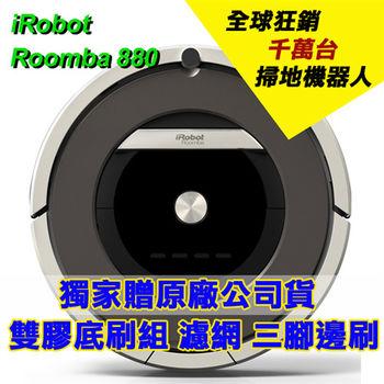 美國iRobot Roomba 870 天后級吸塵掃地機器人