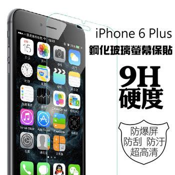 Apple iPhone6 Plus 9H鋼化玻璃螢幕保護貼