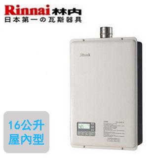 【林內Rinnai】RUA-1623WF-DX強制排氣式熱水器(數位恆溫16公升)(天然瓦斯)