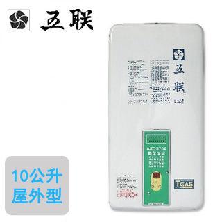 【五聯】ASE-5702(自然排氣屋外數位恆溫熱水器 10L)(天然瓦斯)