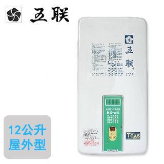 【五聯】ASE-5902(自然排氣屋外數位恆溫熱水器 12L)(天然瓦斯)