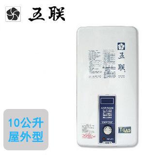 【五聯】ASE-5602(自然排氣屋外抗風型熱水器 10L)(天然瓦斯)