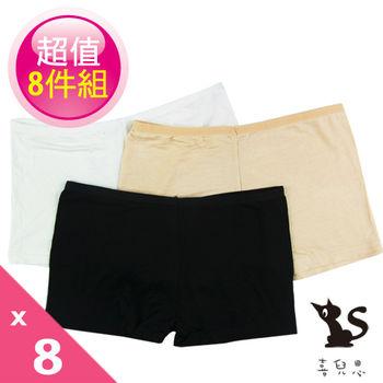 【喜兒思棉織】純棉 安全褲 平口褲 (3色)一組8件