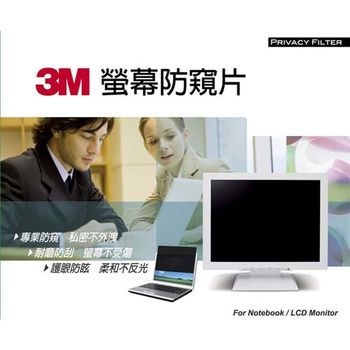 【3M】19吋(16:10)平面螢幕專用防窺護目鏡TPF19.0W