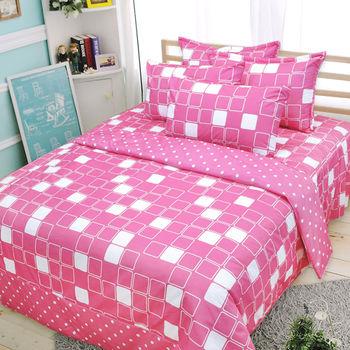 【IYA艾雅】輕格印像 桃紅單人四件式床罩組
