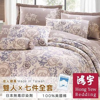【鴻宇HongYew】香榭玫瑰雙人七件式全套床罩組